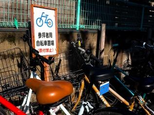 Felgenlyrik Bike Sticker Kyoto Japan