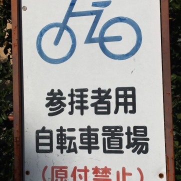 Bicycles - Sign - Kyoto